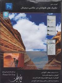 آموزش جامع تکنیک های فتوشاپ در عکاسی دیجیتال