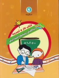 کتاب کار و تمرین ریاضی پنجم ابتدایی (گل واژه)