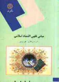 مبانی فقهی اقتصاد اسلامی