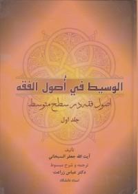 الوسیط فی اصول الفقه(اصول فقه در سطح متوسط)جلد اول