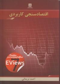 اقتصادسنجی کاربردی به همراه EEiews 7