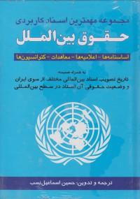 مجموعه مهمترین اسناد کاربردی حقوق بین الملل