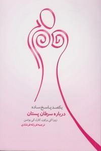 یکصد پاسخ ساده درباره سرطان پستان