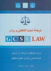 ترجمه تحت اللفظی و روان GCSE LAW