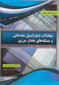تشریح کامل مسایل معادلات دیفرانسیل مقدماتی و مسئله های مقدار مرزی(جلد 1-قسمت دوم)