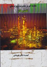 مقدمه ای بر مدیریت پروژه های نفت و گاز