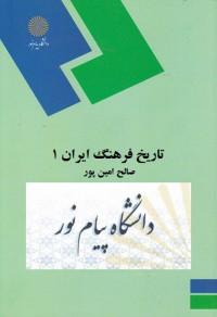 تاریخ فرهنگ ایران 1