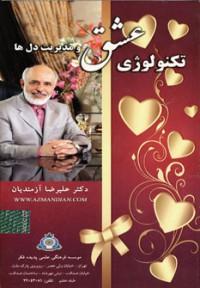 مجموعه سی دی های تکنولوژی عشق و مدیریت دل ها (تصویری)