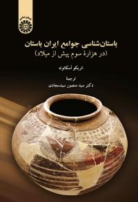 باستان شناسی جوامع ایران باستان(در هزاره سوم پیش از میلاد)(1880)