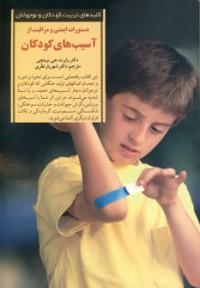 کلیدهای تربیت کودکان و نوجوانان (دستورات ایمنی و مراقبت از آسیب های کودکان)