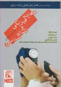 معاینه فیزیکی و نشانه شناسی برای پرستاران