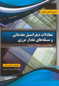 تشریح کامل مسایل معادلات دیفرانسیل مقدماتی و مسئله های مقدار مرزی(جلد 1-قسمت اول)