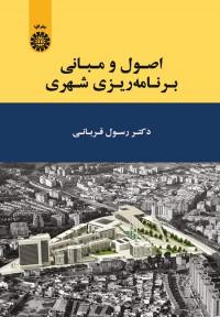 اصول و مبانی برنامه ریزی شهری(1909)