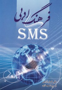فرهنگ ادبی SMS