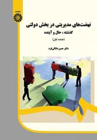 نهضت های مدیریتی در بخش دولتی ( جلد اول ) : گذشته ، حال و آینده