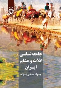 جامعه شناسی ایلات و عشایر ایران