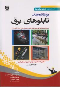 مونتاژ کار و نصاب تابلو های برق
