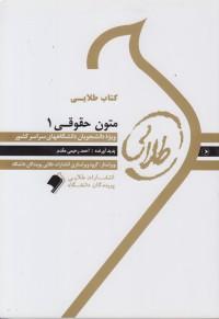 کتاب طلایی متون حقوقی 1