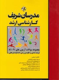 مجموعه سوالات آزمون های 81-91 تربیت بدنی و علوم ورزشی