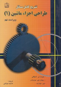 تشریح کامل مسائل طراحی اجزای ماشین (جلد اول) / ویراست نهم