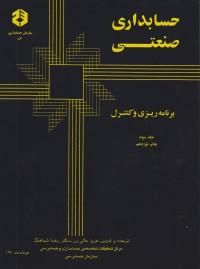 حسابداری صنعتی  برنامه ریزی و کنترل جلد سوم (82)