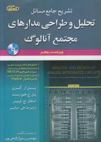 تشریح جامع مسائل تحلیل و طراحی مدارهای مجتمع آنالوگ