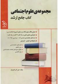 مجموعه ی علوم اجتماعی کتاب جامع ارشد
