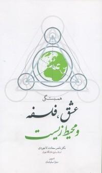 همبستگی عشق،فلسفه و محیط زیست