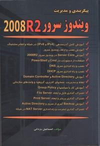 پیکربندی و مدیریت ویندوز سرور 2008 R2