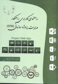 راهنمای کاربری راهکار مدیریت پروژه سازمانی)EPM)