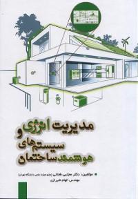 مدیریت انرژی و سیستمهای هوشمند ساختمان