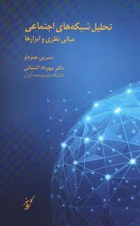 تحلیل شبکه های اجتماعی مبانی نظری و ابزارها
