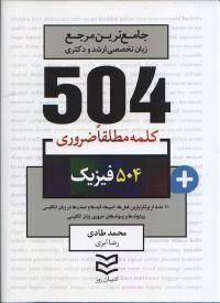 جامع ترین مرجع زبان تخصصی ارشد و دکتری 504 فیزیک