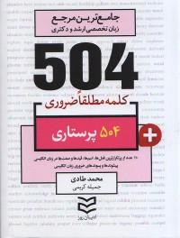 جامع ترین مرجع زبان تخصصی ارشد و دکتری  504 پرستاری