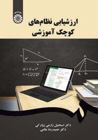 ارزشیابی نظام های کوچک آموزشی 2044