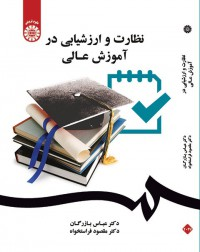 نظارت و ارزشیابی در آموزش عالی 2047