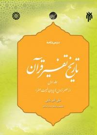 درس نامه تاریخ تفسیر قرآن : جلد اول ( از عصر نزول تا پایان غی بت صغرا ) 2060
