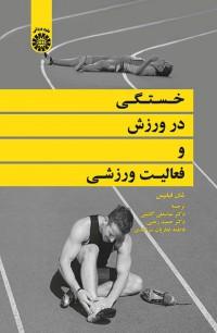 خستگی در ورزش و فعالیت ورزشی 2065