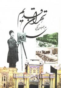 تهران قدیم(چ7)