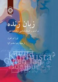 زبان زنده : درآمدی بر انسان شناسی زبان شناختی 2071