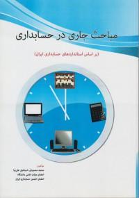 مباحث جاری در حسابداری (بر اساس استانداردهای حسابداری ایران)