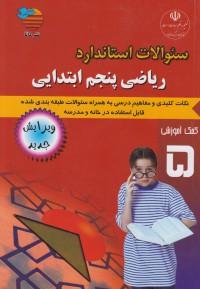 سوالات استاندارد ریاضی پنجم ابتدایی