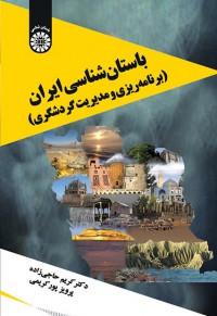 باستان شناسی ایران ( برنامه ریزی و مدیریت گردشگری ) 2100