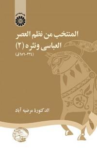 المنتخب من نظم العصر العباسی و نثره (2)  334 - 656 ق - 2126