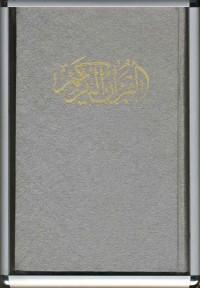 قرآن گلاسه با جعبه شیشهای(نیریزی،وزیری)طلوع