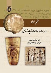 علم مواد در مرمت و حفاظت اشیاء تاریخی 2129
