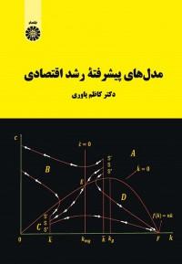مدل های پیشرفته رشد اقتصادی  2142