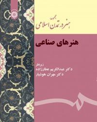 مجموعه هنر در تمدن اسلامی : هنرهای صناعی 2152