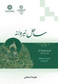 ساحل نیروانه شرح سوتره دل (متن بودایی مهابانه) بر اساس تفسیرهای هندی و تبتی 2166