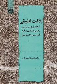 بلاغت تطبیقی : تحلیل و بررسی زیباشناسی سخن فارسی و عربی 2178